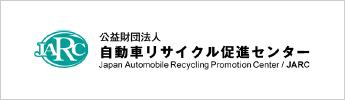 公益財団法人 自動車リサイクル促進センター